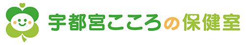 栃木こころの保健室 栃木県の心理カウンセリングサービス