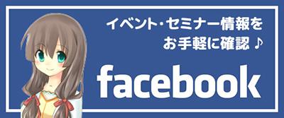 栃木こころの保健室FACEBOOK