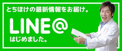 栃木こころの保健室LINE@